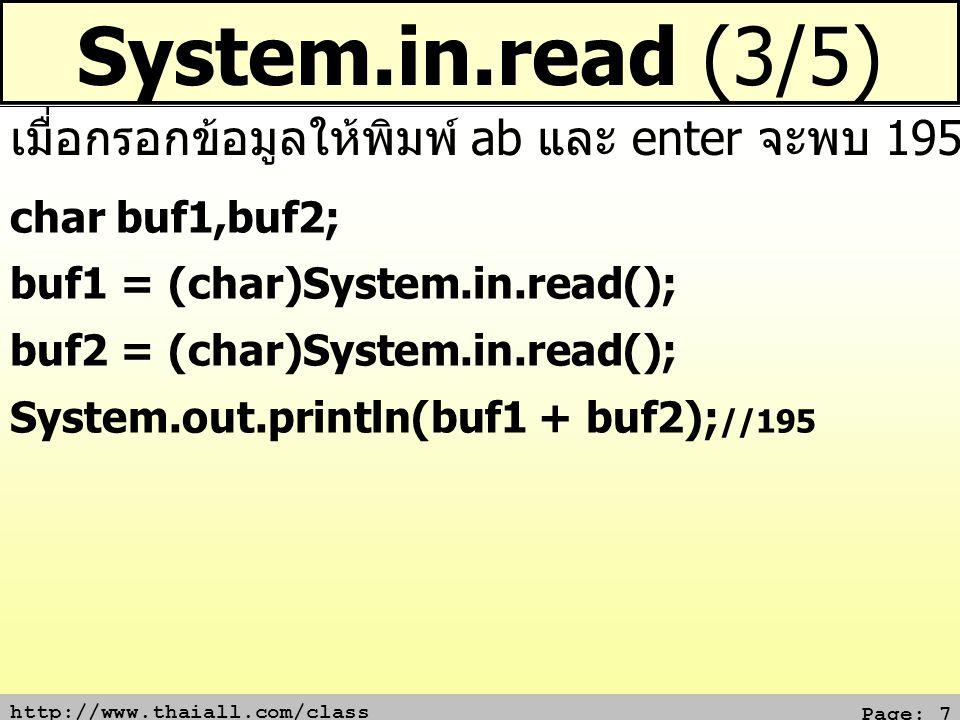 System.in.read (3/5) เมื่อกรอกข้อมูลให้พิมพ์ ab และ enter จะพบ 195