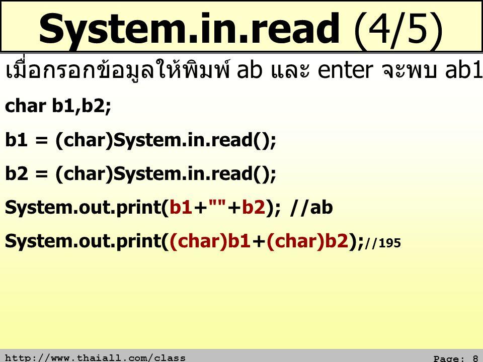 System.in.read (4/5) เมื่อกรอกข้อมูลให้พิมพ์ ab และ enter จะพบ ab195