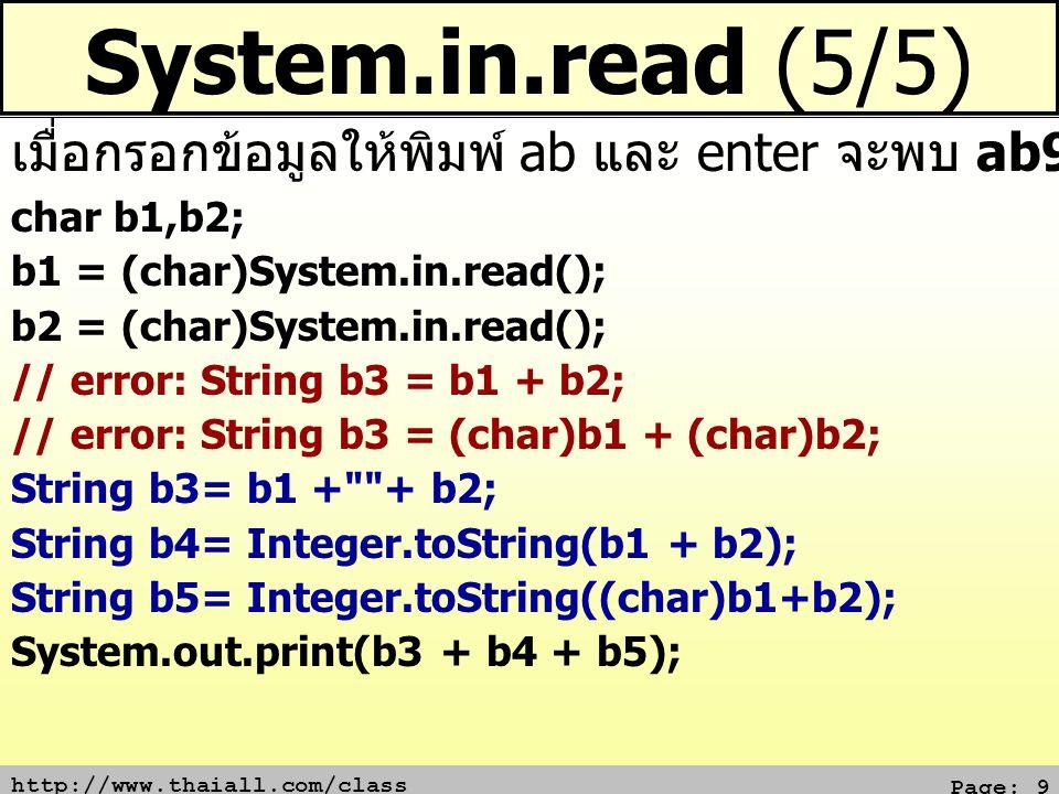 System.in.read (5/5) เมื่อกรอกข้อมูลให้พิมพ์ ab และ enter จะพบ ab97b97b. char b1,b2; b1 = (char)System.in.read();