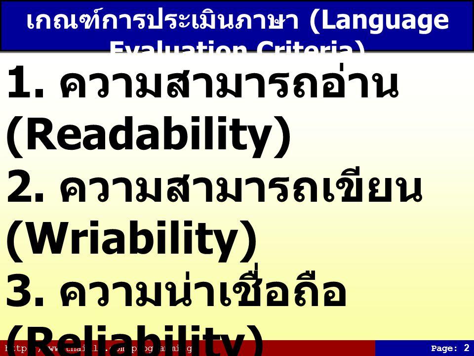 เกณฑ์การประเมินภาษา (Language Evaluation Criteria)