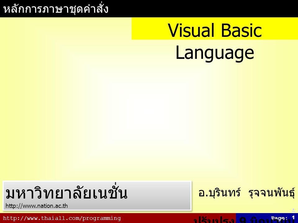 Visual Basic Language มหาวิทยาลัยเนชั่น หลักการภาษาชุดคำสั่ง