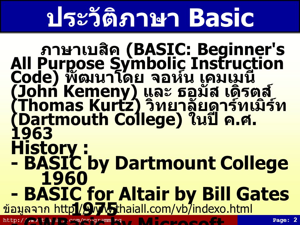 ประวัติภาษา Basic History : - BASIC by Dartmount College 1960