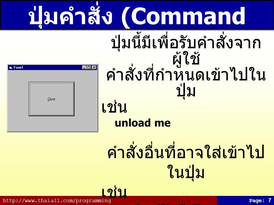 ปุ่มคำสั่ง (Command Button)