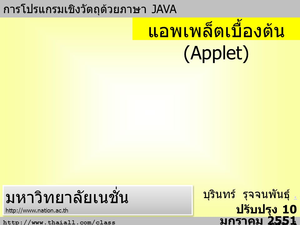 แอพเพล็ตเบื้องต้น (Applet)