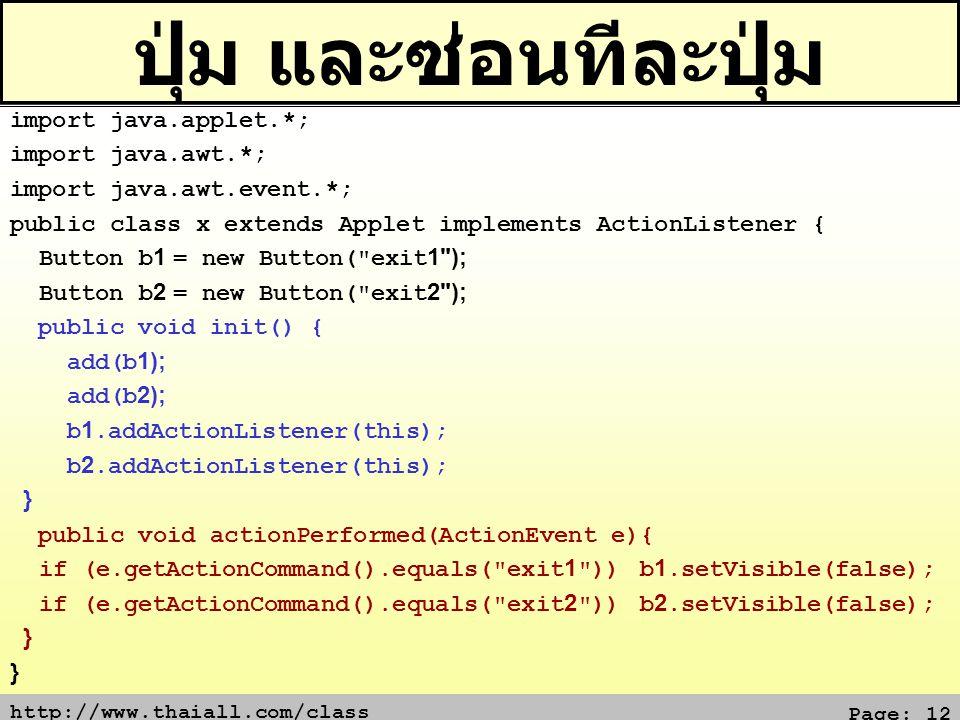ปุ่ม และซ่อนทีละปุ่ม import java.applet.*; import java.awt.*;