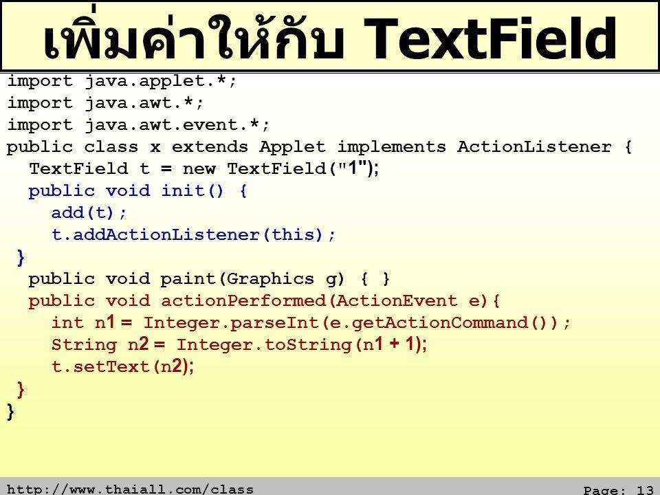 เพิ่มค่าให้กับ TextField