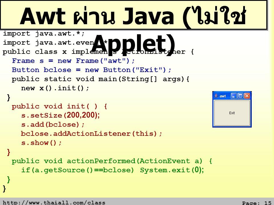 Awt ผ่าน Java (ไม่ใช่ Applet)