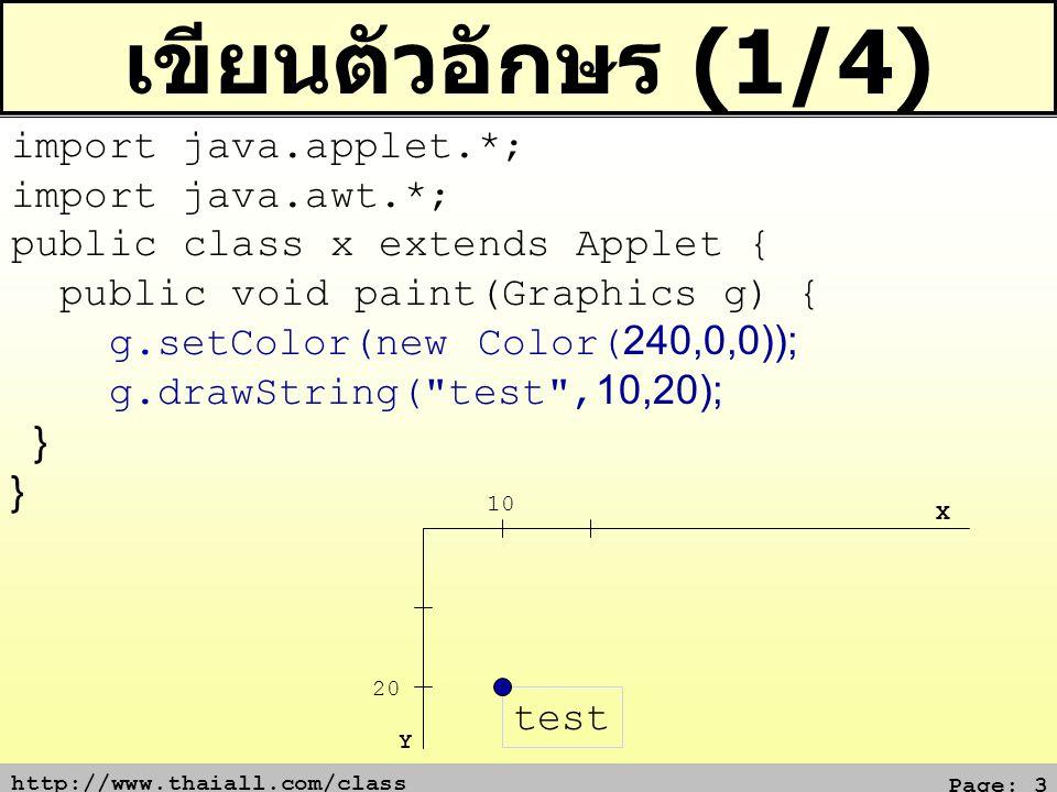 เขียนตัวอักษร (1/4) import java.applet.*; import java.awt.*;