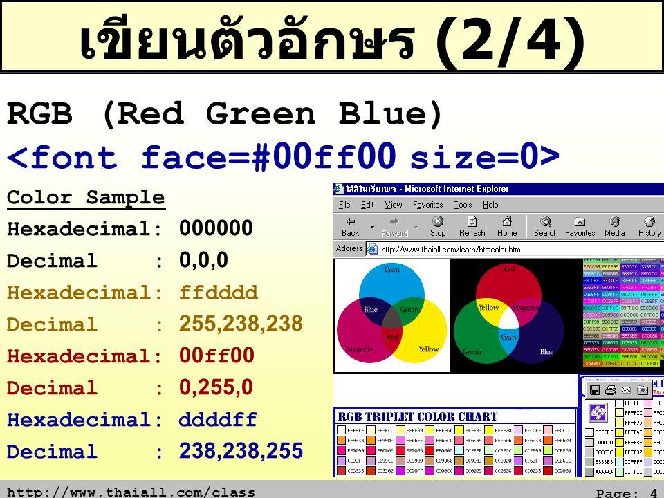 เขียนตัวอักษร (2/4) RGB (Red Green Blue)