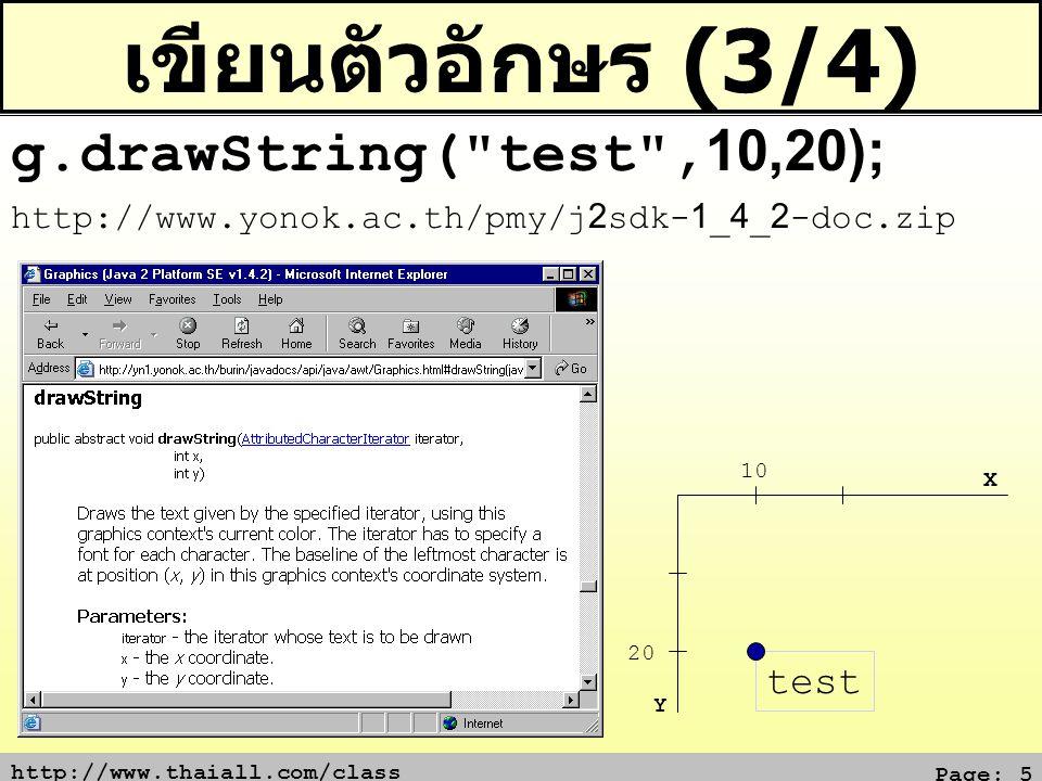 เขียนตัวอักษร (3/4) g.drawString( test ,10,20); test