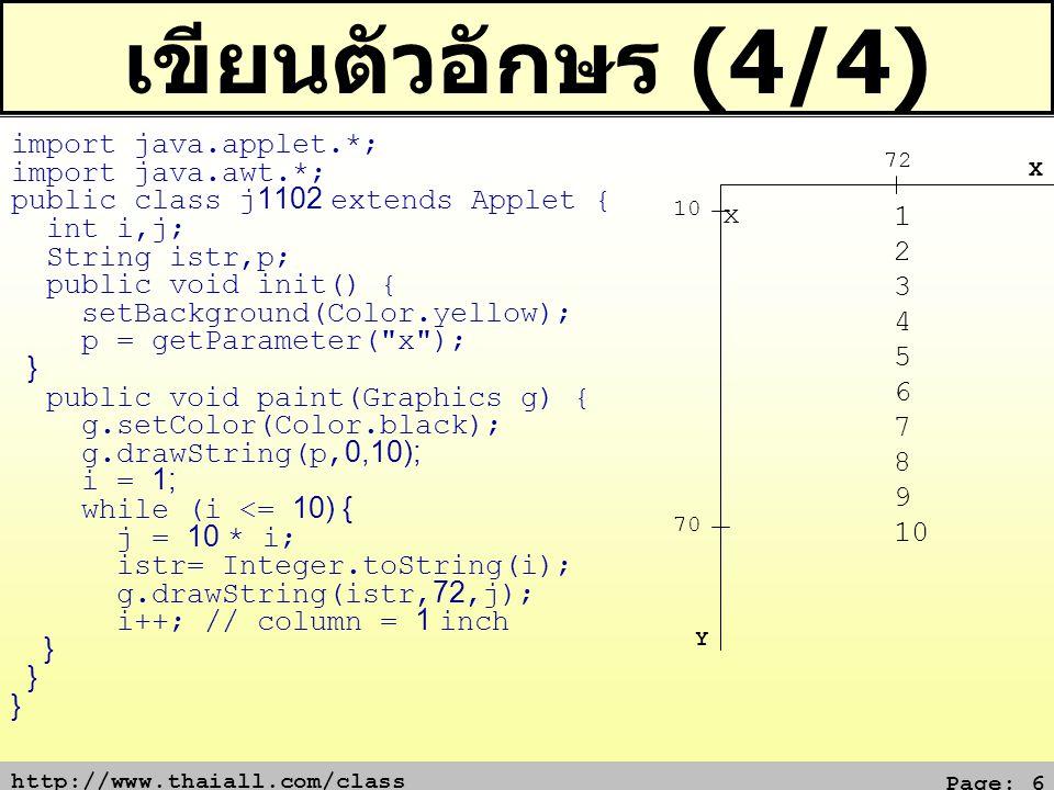 เขียนตัวอักษร (4/4) import java.applet.*; import java.awt.*;