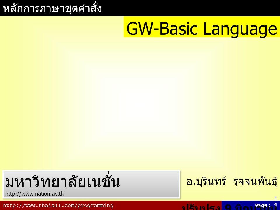 GW-Basic Language มหาวิทยาลัยเนชั่น หลักการภาษาชุดคำสั่ง