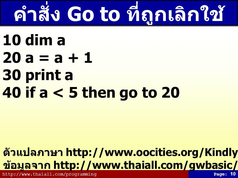 คำสั่ง Go to ที่ถูกเลิกใช้ในภาษายุคเก่า