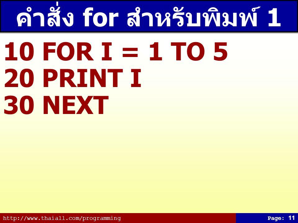 คำสั่ง for สำหรับพิมพ์ 1 ถึง 5