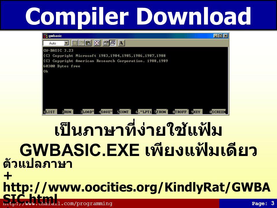 เป็นภาษาที่ง่ายใช้แฟ้ม GWBASIC.EXE เพียงแฟ้มเดียว