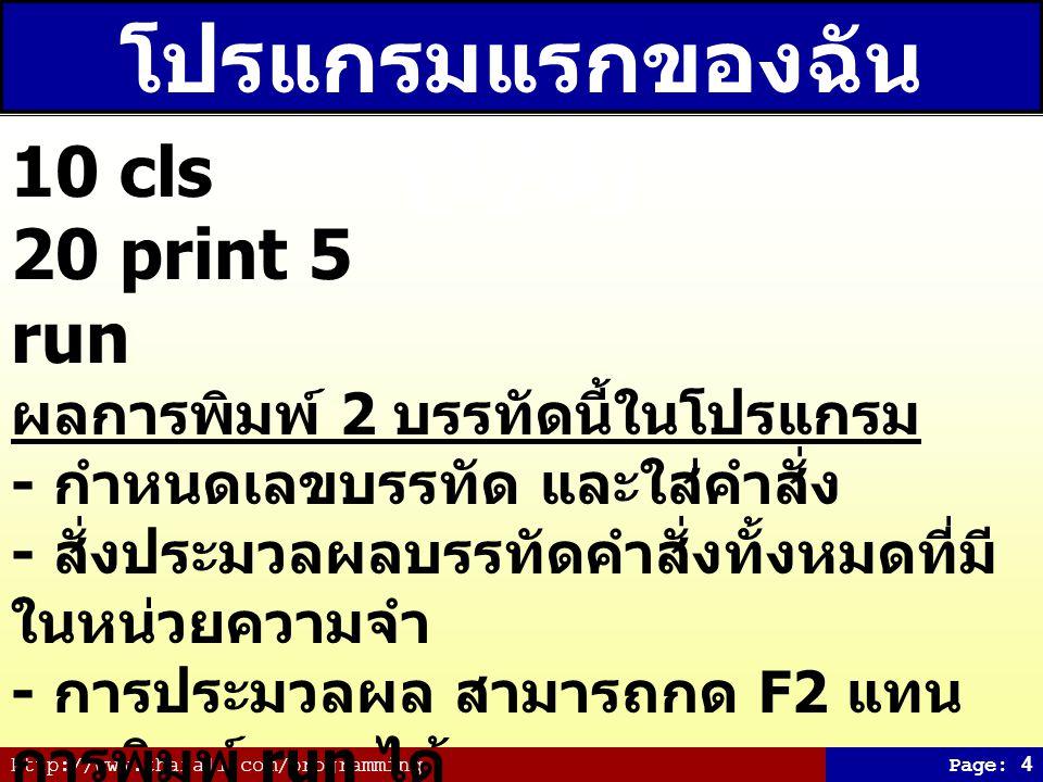 โปรแกรมแรกของฉัน (1/3) 10 cls 20 print 5 run