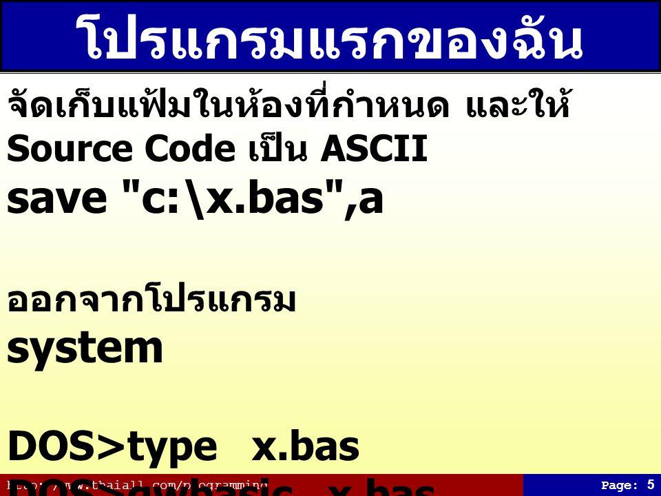 โปรแกรมแรกของฉัน (2/3) save c:\x.bas ,a system DOS>type x.bas