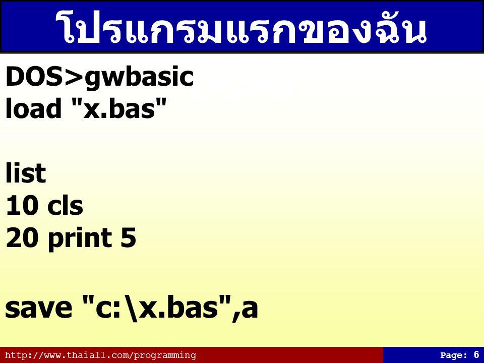 โปรแกรมแรกของฉัน (3/3) save c:\x.bas ,a DOS>gwbasic load x.bas