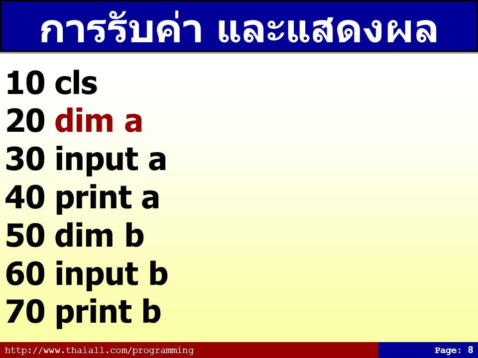 การรับค่า และแสดงผล 10 cls 20 dim a 30 input a 40 print a 50 dim b