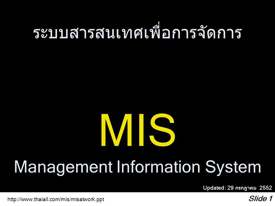 ระบบสารสนเทศเพื่อการจัดการ MIS Management Information System