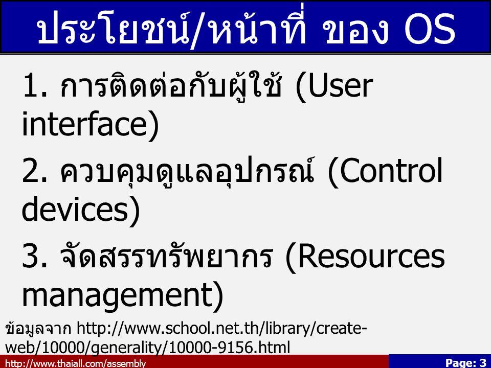 ประโยชน์/หน้าที่ ของ OS