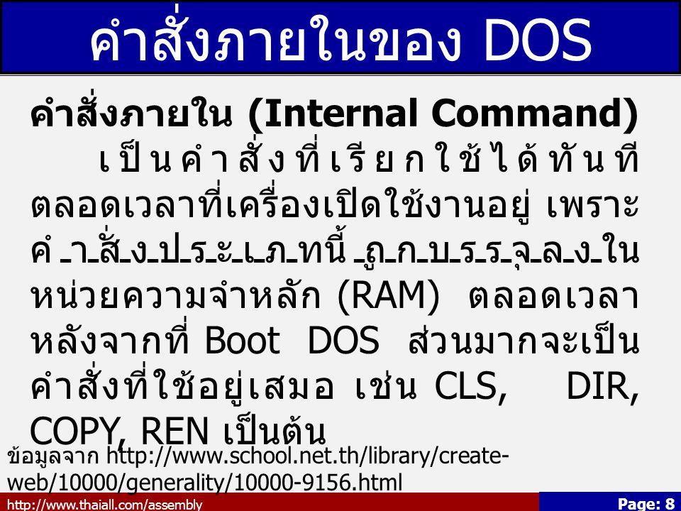 คำสั่งภายในของ DOS คำสั่งภายใน (Internal Command)