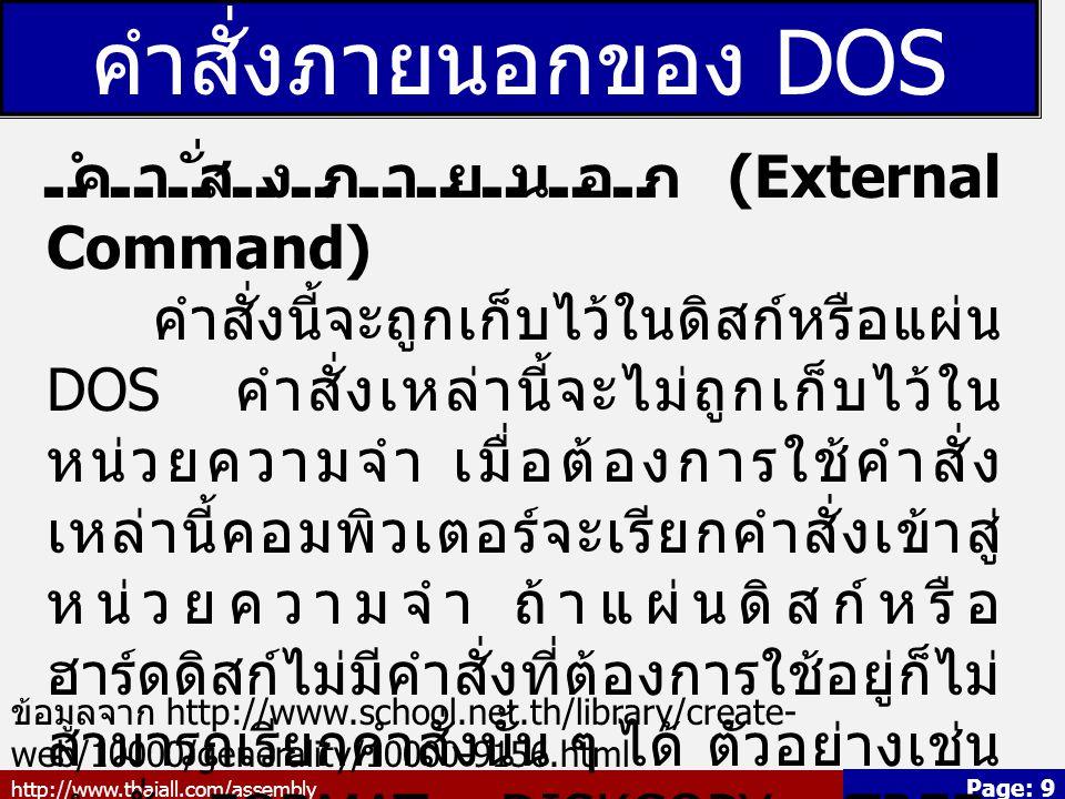 คำสั่งภายนอกของ DOS คำสั่งภายนอก (External Command)