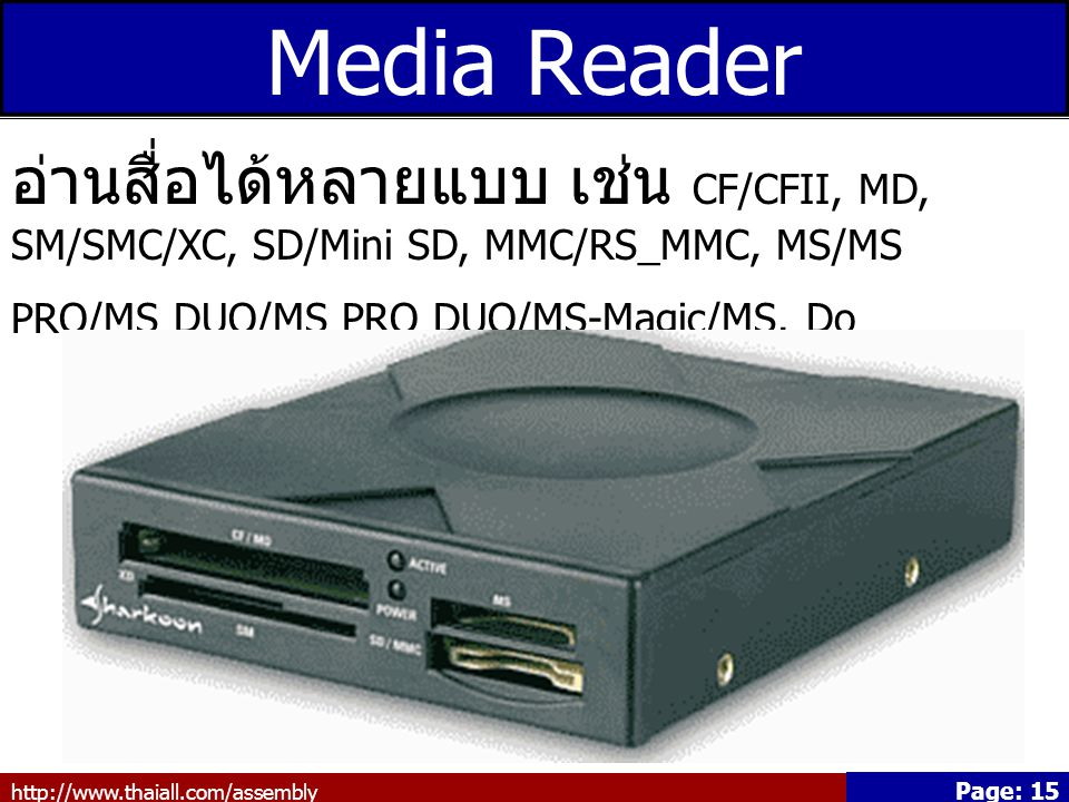 Media Reader อ่านสื่อได้หลายแบบ เช่น CF/CFII, MD, SM/SMC/XC, SD/Mini SD, MMC/RS_MMC, MS/MS PRO/MS DUO/MS PRO DUO/MS-Magic/MS.