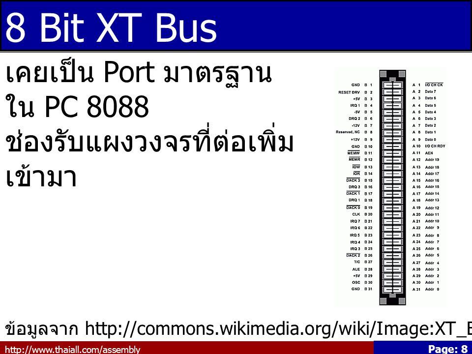 8 Bit XT Bus เคยเป็น Port มาตรฐานใน PC 8088 ช่องรับแผงวงจรที่ต่อเพิ่มเข้ามา.