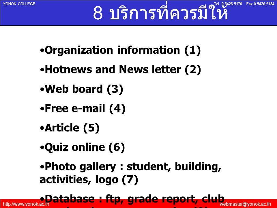 8 บริการที่ควรมีให้ Organization information (1)