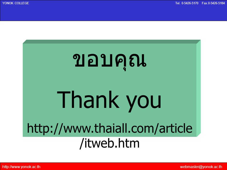 ขอบคุณ Thank you http://www.thaiall.com/article/itweb.htm