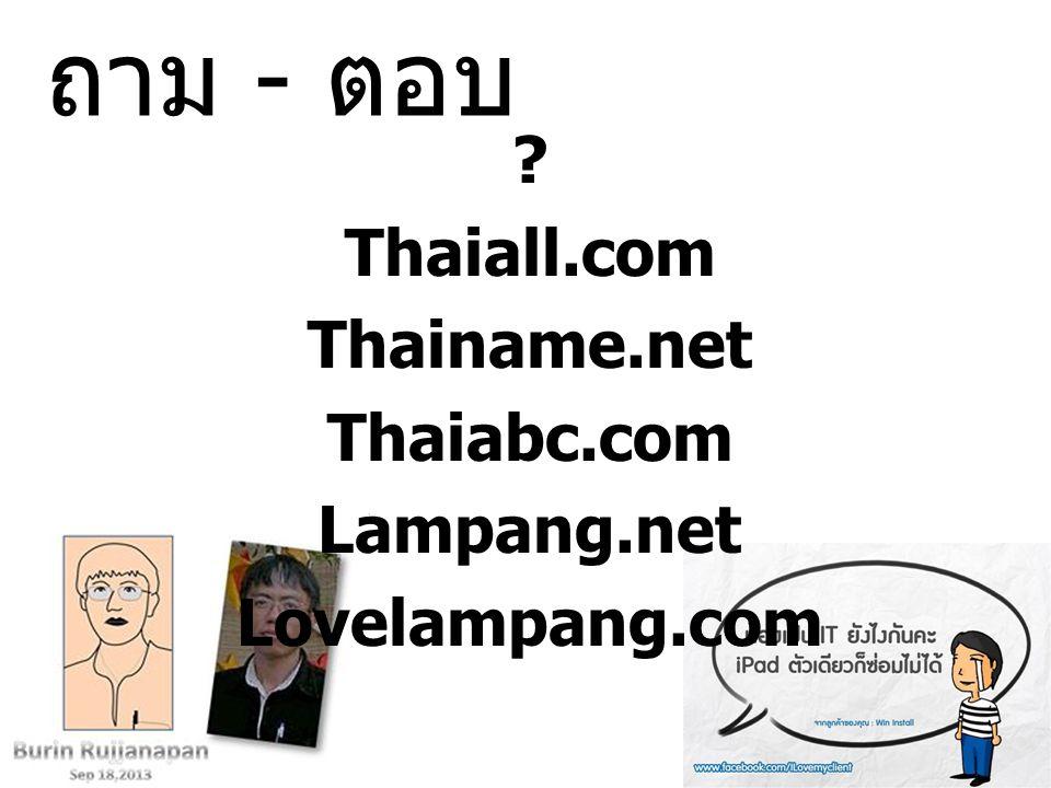 Thaiall.com Thainame.net Thaiabc.com Lampang.net Lovelampang.com