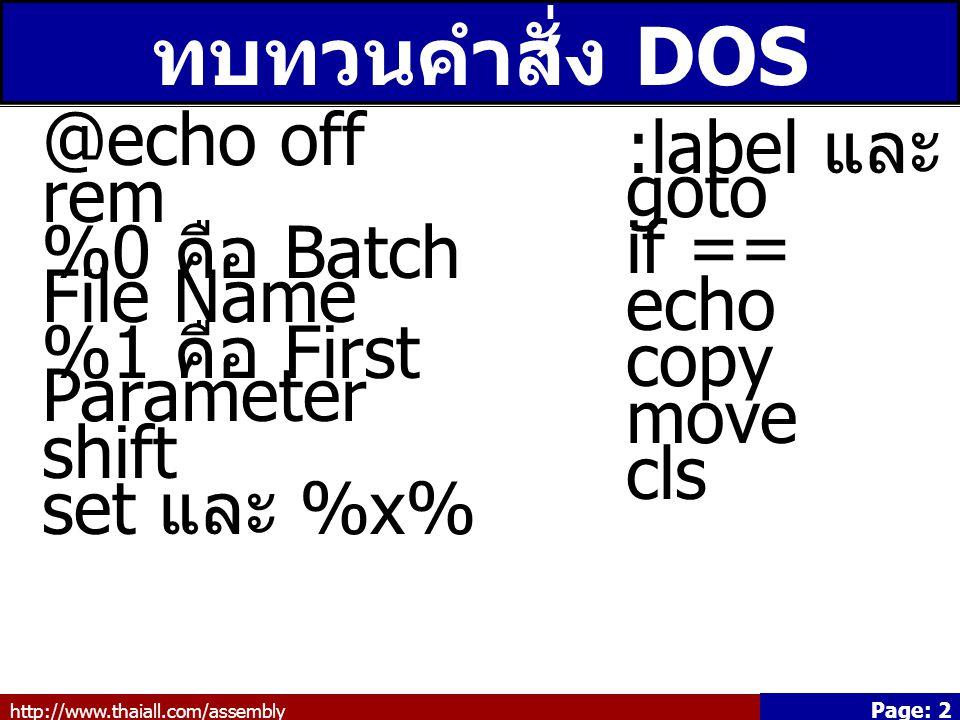 ทบทวนคำสั่ง DOS @echo off :label และ goto rem %0 คือ Batch File Name