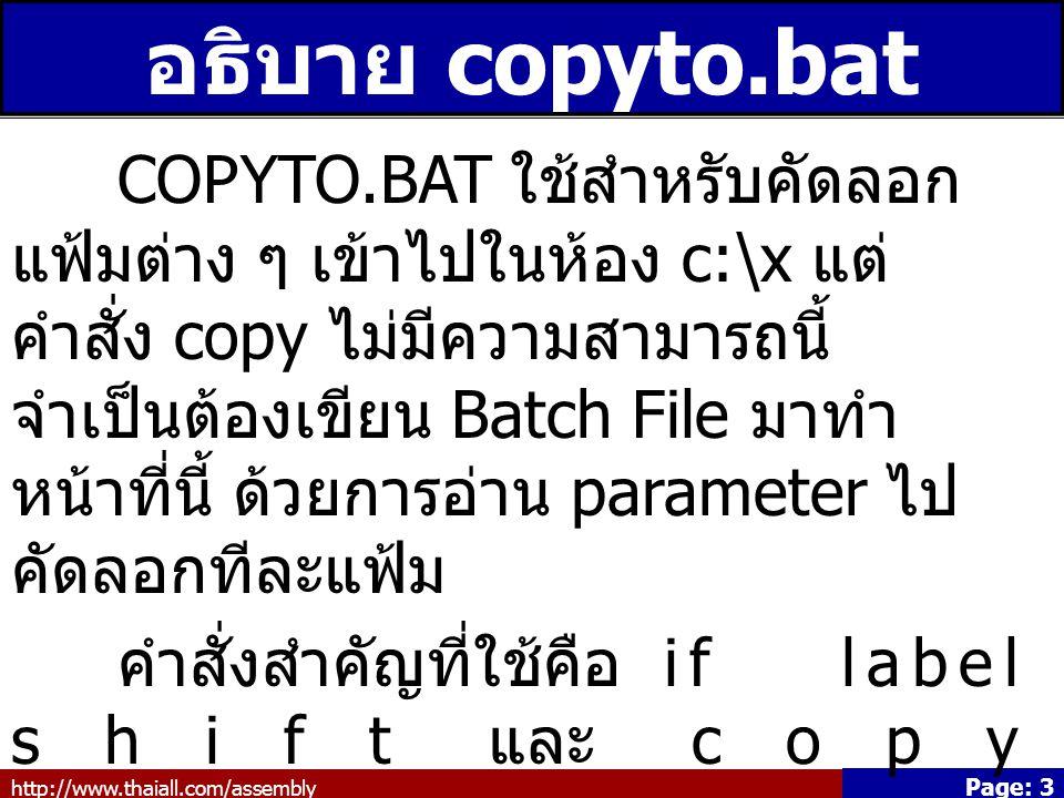 อธิบาย copyto.bat