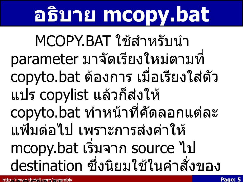อธิบาย mcopy.bat