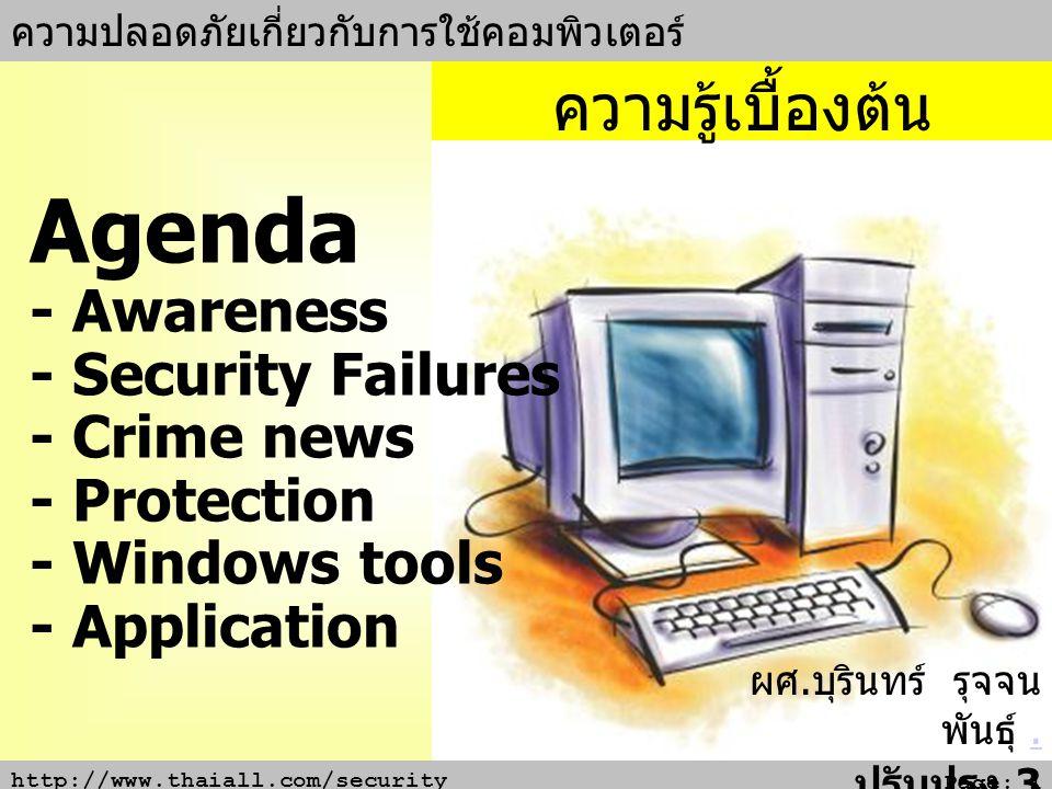 Agenda ความรู้เบื้องต้น - Awareness - Security Failures - Crime news