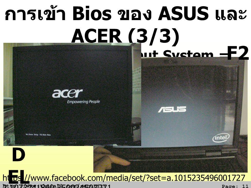 การเข้า Bios ของ ASUS และ ACER (3/3) Basic Input/Output System = โปรแกรมเล็กใน ROM
