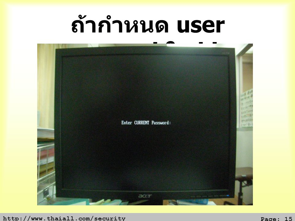 ถ้ากำหนด user password ใน bios