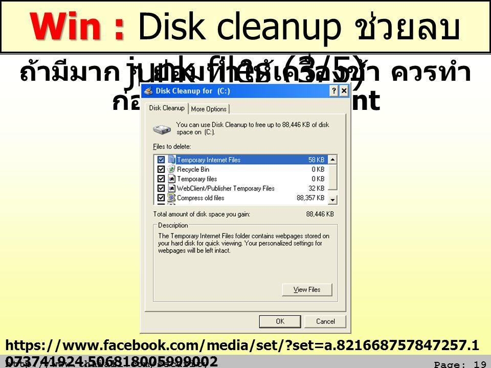 Win : Disk cleanup ช่วยลบ junk files (3/5)