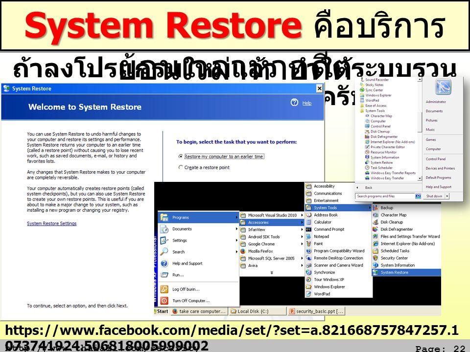 System Restore คือบริการย้อนเวลาหาอดีต