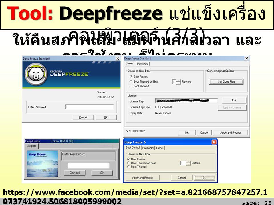 Tool: Deepfreeze แช่แข็งเครื่องคอมพิวเตอร์ (3/3)