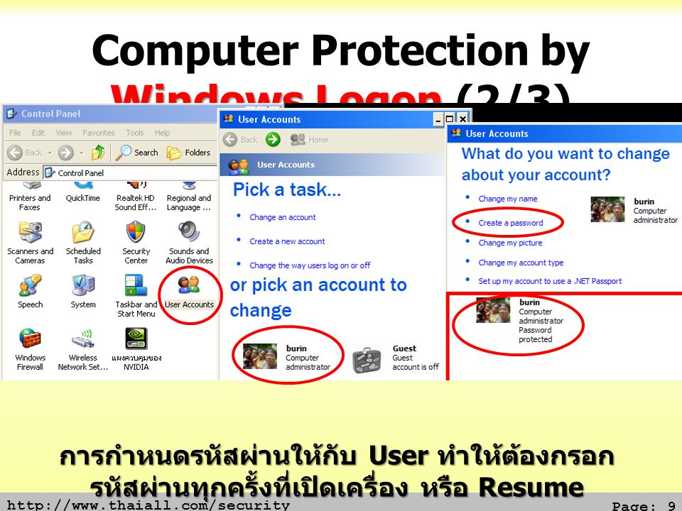 Computer Protection by Windows Logon (2/3)