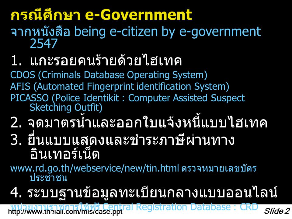กรณีศึกษา e-Government แกะรอยคนร้ายด้วยไฮเทค