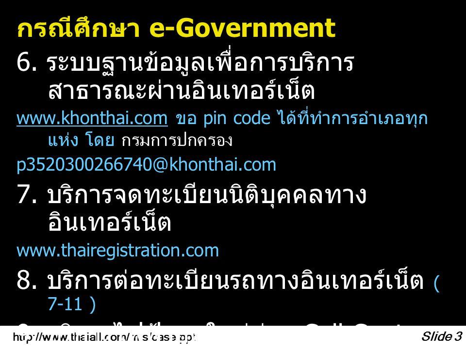 กรณีศึกษา e-Government