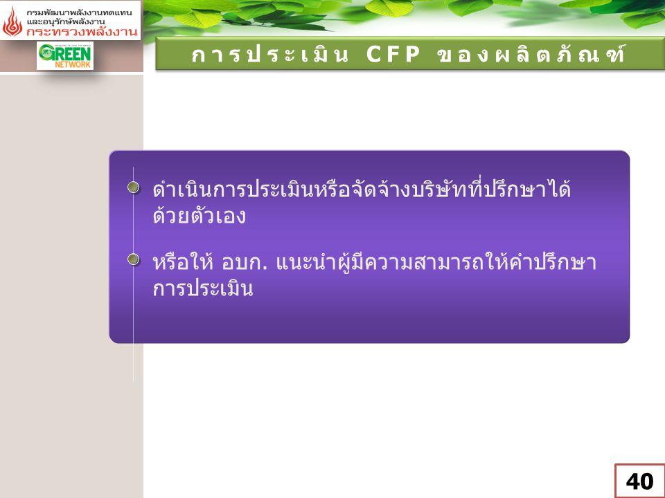 การประเมิน CFP ของผลิตภัณฑ์