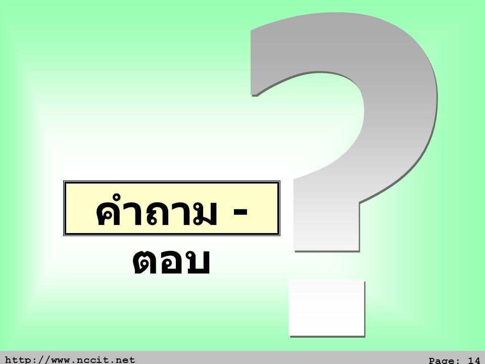 คำถาม - ตอบ