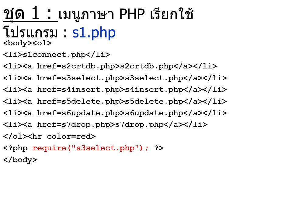ชุด 1 : เมนูภาษา PHP เรียกใช้โปรแกรม : s1.php