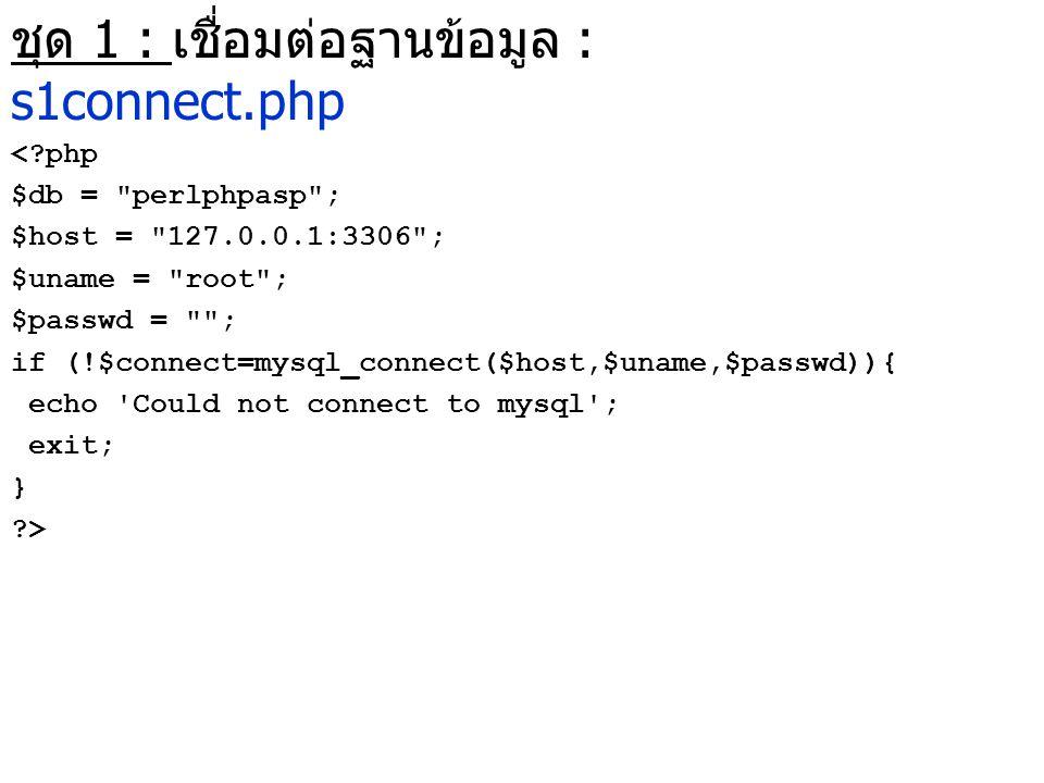 ชุด 1 : เชื่อมต่อฐานข้อมูล : s1connect.php
