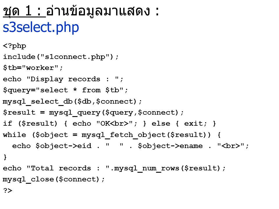 ชุด 1 : อ่านข้อมูลมาแสดง : s3select.php