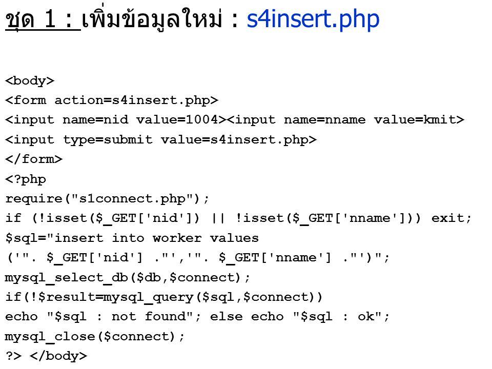 ชุด 1 : เพิ่มข้อมูลใหม่ : s4insert.php